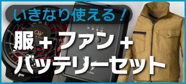 服+ファン+バッテリーセット