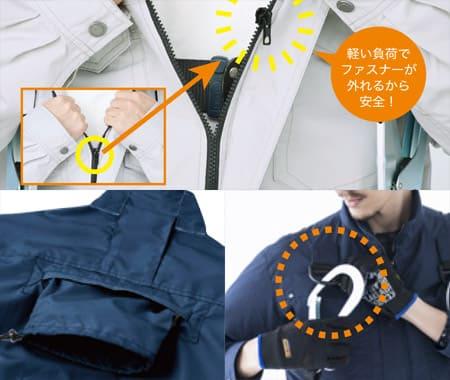 フルハーネス対応の空調服・空調風神服のおススメ機能