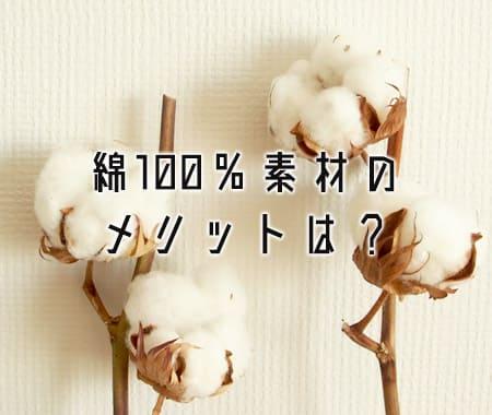 綿100%素材のメリット