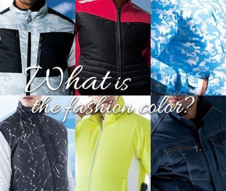 空調服の流行のカラー