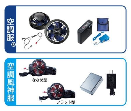 空調服のファン・バッテリー