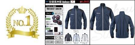 空調服『長袖』 総合ランキング:NO.1