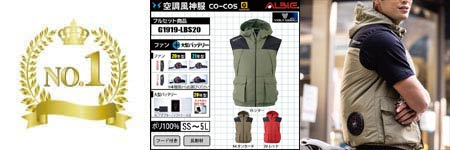 空調服『売れ筋』 総合ランキング:NO.1