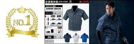 空調服『帯電防止』部門ランキング:NO.1