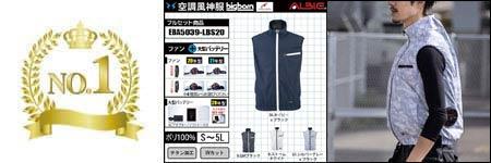 空調服『UVカット(日焼け軽減)』部門ランキング:NO.1