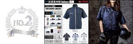 空調服『半袖』部門ランキング:NO.2