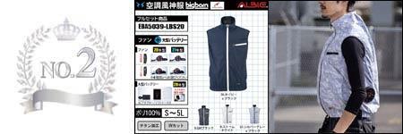 空調服『売れ筋』 総合ランキング:NO.2