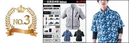 空調服『半袖』部門ランキング:NO.3
