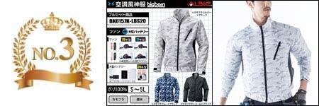 空調服『長袖』部門ランキング:NO.3