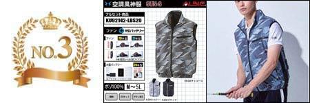 空調服『売れ筋』 総合ランキング:NO.3