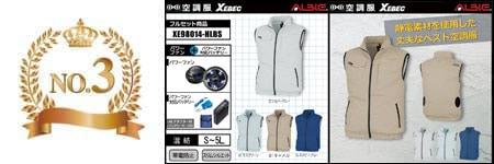 空調服『帯電防止』部門ランキング:NO.3