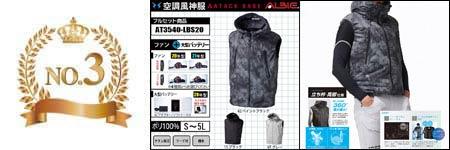 空調服『UVカット(日焼け軽減)』部門ランキング:NO.3