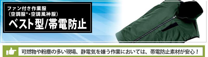 空調服 ベスト型 / 帯電防止 一覧