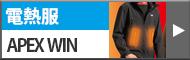 ヒーターで暖める電熱服/ APEX WIN 一覧