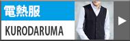 ヒーターで暖める電熱服/ KURODARUMA 一覧