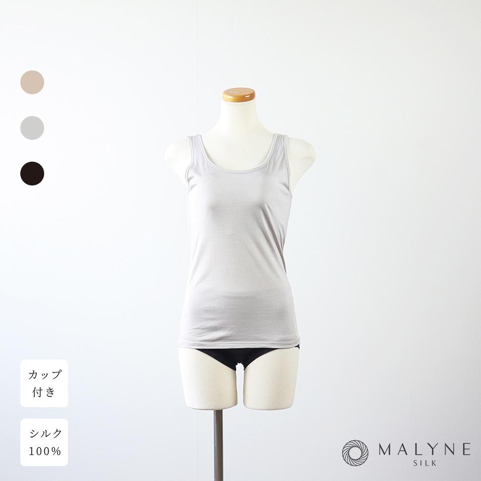 シルクインナー/カップ付き/malyne/malynesilk