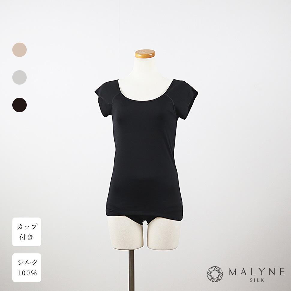 シルクインナー/マリーネ/カップ付き/malyne/malynesilk