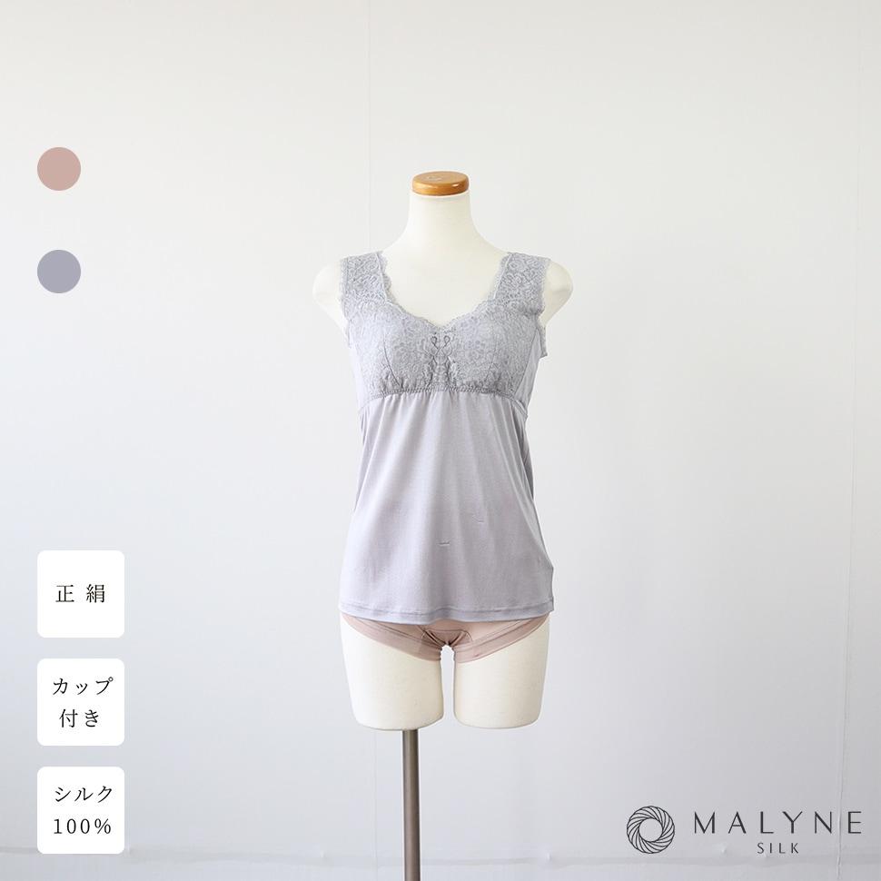 シルクインナー/ブラキャミ/malyne/malynesilk