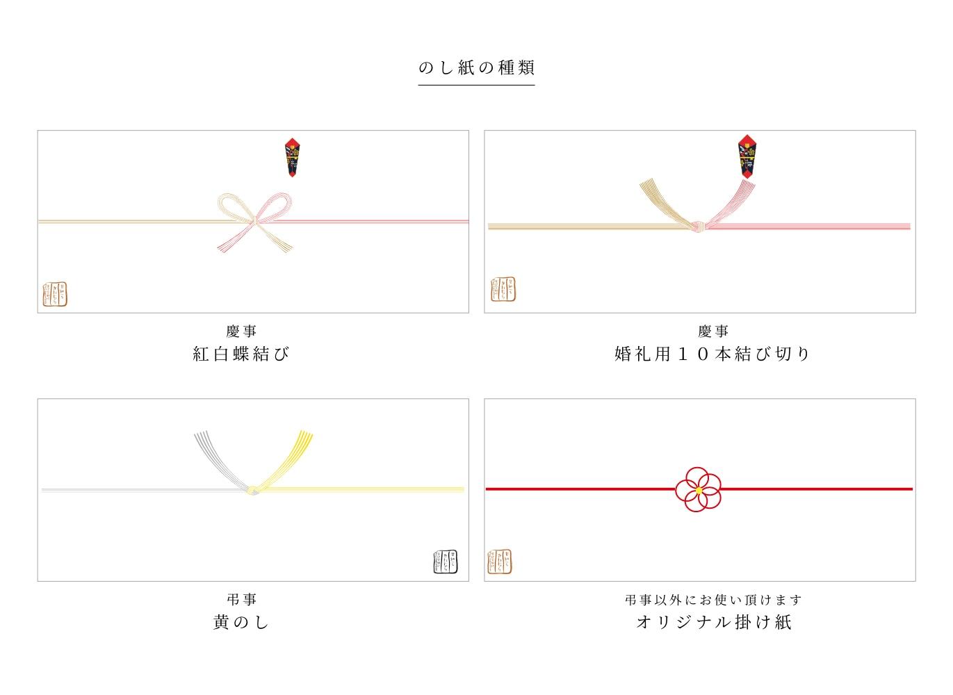 のしの種類の画像(紅白蝶結び、婚礼用10本結び切り、黄のし、オリジナル掛け紙)