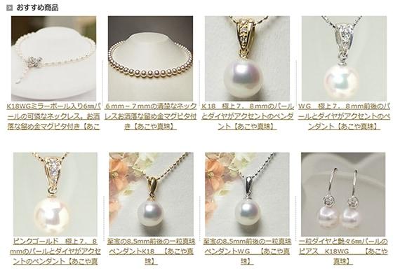 クリスマスプレゼントに、とっておきの真珠を「大切な方やご自分のご褒美に」