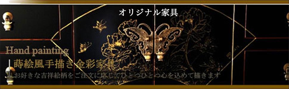 蒔絵風手描き金彩家具