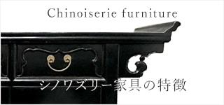 シノワズリー家具の特徴