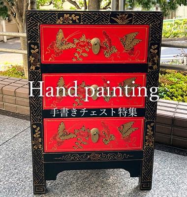Hand painting 手書きチェスト特集 シノワズリー アンティーク
