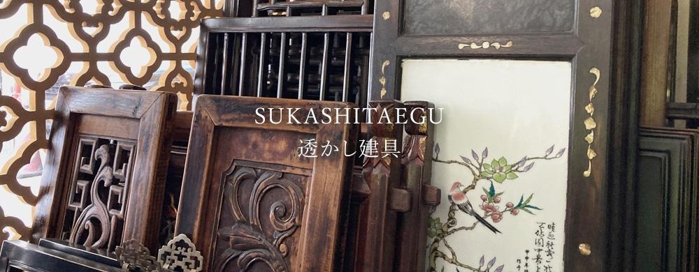 マンダリン シノワズリー アンティーク 透かし建具 SUKASHITATEGU