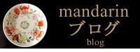 mandarin's diary