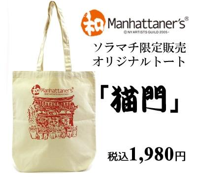 東京ソラマチ限定販売トートバッグ