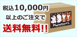 税込10,000円以上のご注文で送料無料