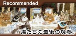 猫たちの最後の晩餐