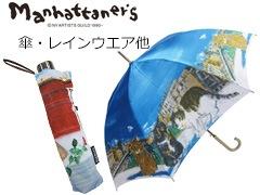 manhattaners 傘・レインウエア