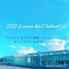 2020 Summer Fes