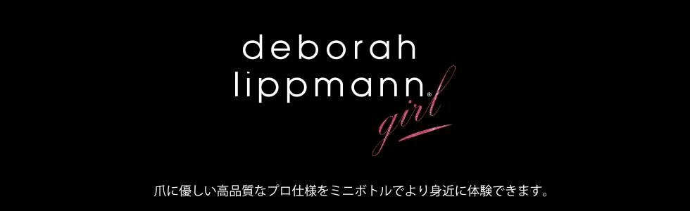lippmann girl