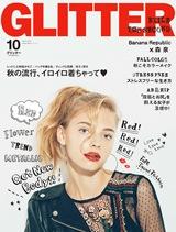 GLITTER/グリッター 2017年10月号