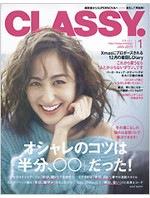 Classy/クラッシー 2019年1月号