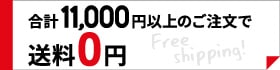 合計1万円以上のご注文で送料0円