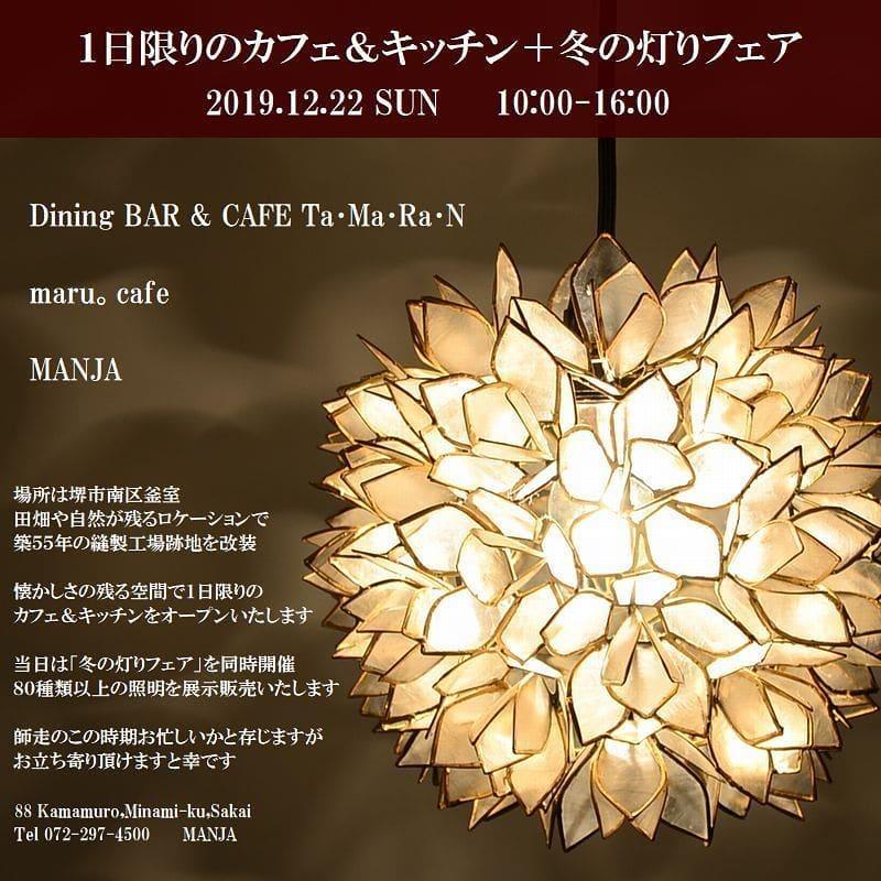 堺市 レンタルスペース シェアキッチン イベントスペース
