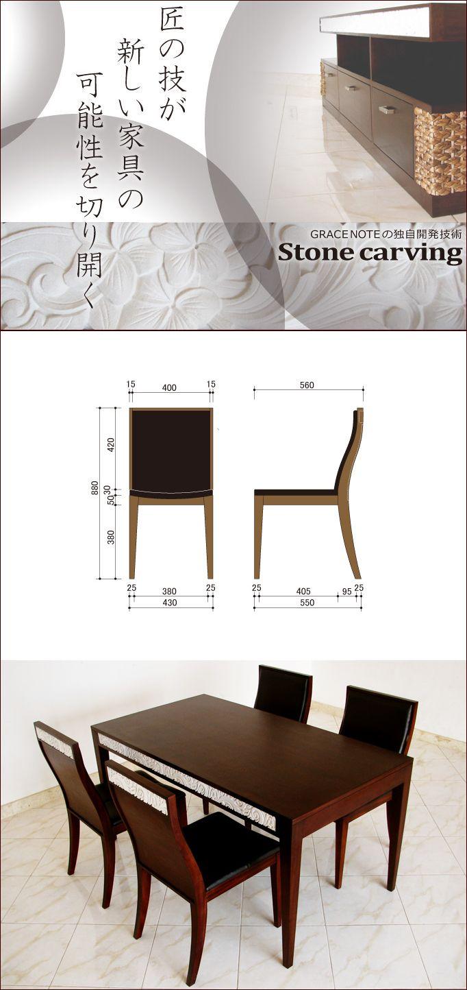 アジアン家具,バリ家具,ダイニングチェアー,椅子,ベンチ,グレイスノート家具,ストーンレリーフ