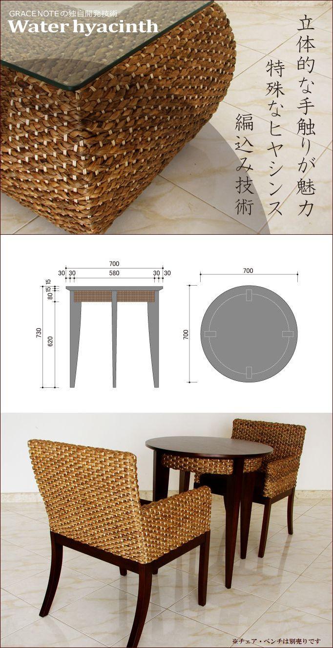アジアン家具 バリ家具 グレイスノート家具 カフェテーブル