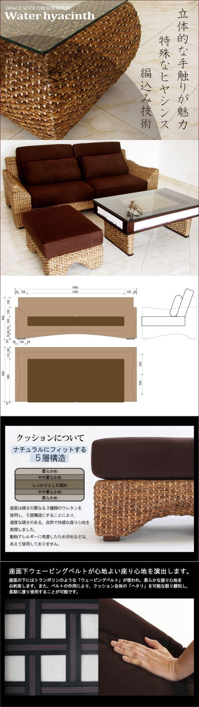 アジアン家具,バリ家具,ソファ,デイベッド,カウチソファ, グレイスノート家具,ウォーターヒヤシンス家具