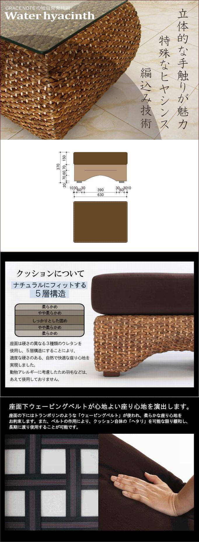 アジアン家具,バリ家具,椅子,オットマン,ベンチ,グレイスノート家具,ウォーターヒヤシンス