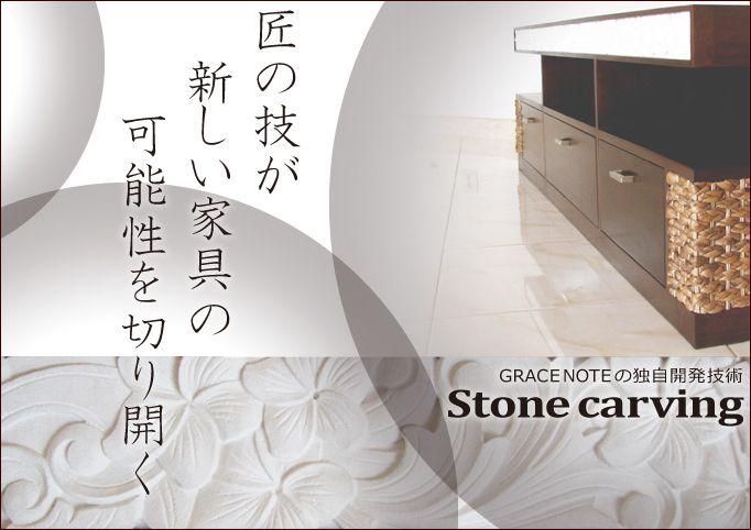 アジアン家具 バリ家具 グレイスノート家具