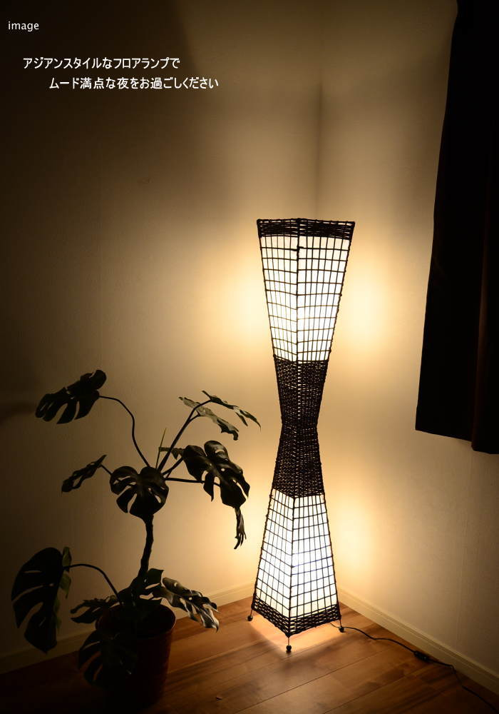 アジアン照明,フロアライト,フロアランプ,スタンド照明