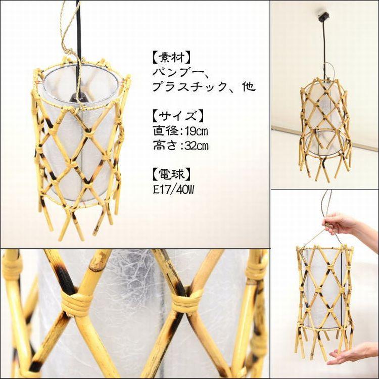 アジアンランプ 照明 間接照明 ペンダントライト 天井 吊下げ