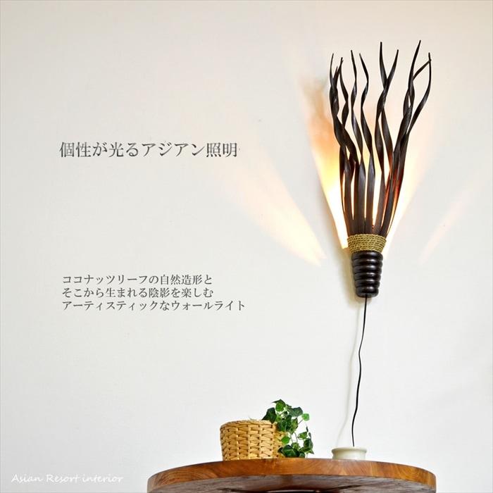 アジアン雑貨 照明,アジアンライト,壁のライト,壁面照明,リゾートなランプ