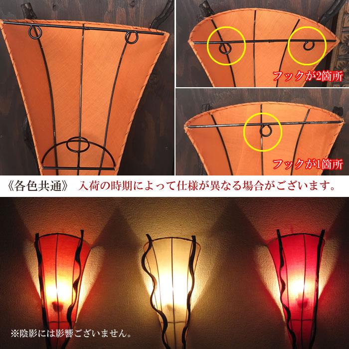 アジアンランプ,照明,間接照明,ブラケット,壁面照明