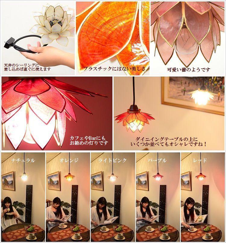 アジアンランプ 照明 間接照明 カピスシェル ライト