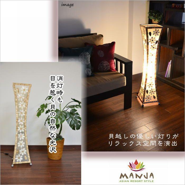 アジアンランプ 照明 間接照明 カピス貝 カピスシェル フロアライト
